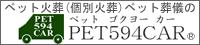 PET594CARのバナー 400x45px